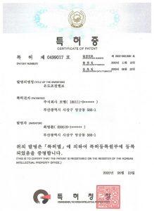 Patent 0499017; Temperature control valve