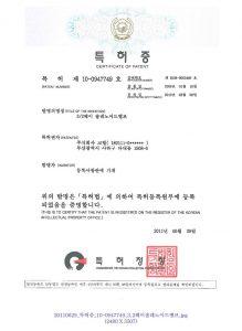 Patent 10-0947749 ; 3/2WAY SOLENOID VALVE