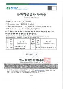 Certification No 201201208; Certificate of Registration (KHNP)